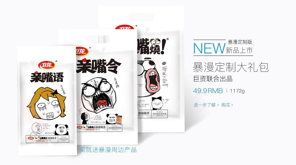 百纳食品包装设计小Tip-看来,卫龙大辣条也百度搜索稿定设计图片