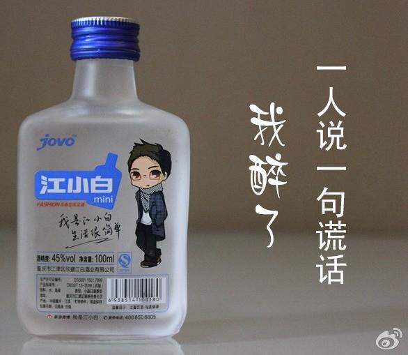 """百納食品包裝設計小tip-從""""江小白""""酒談品牌外包裝"""