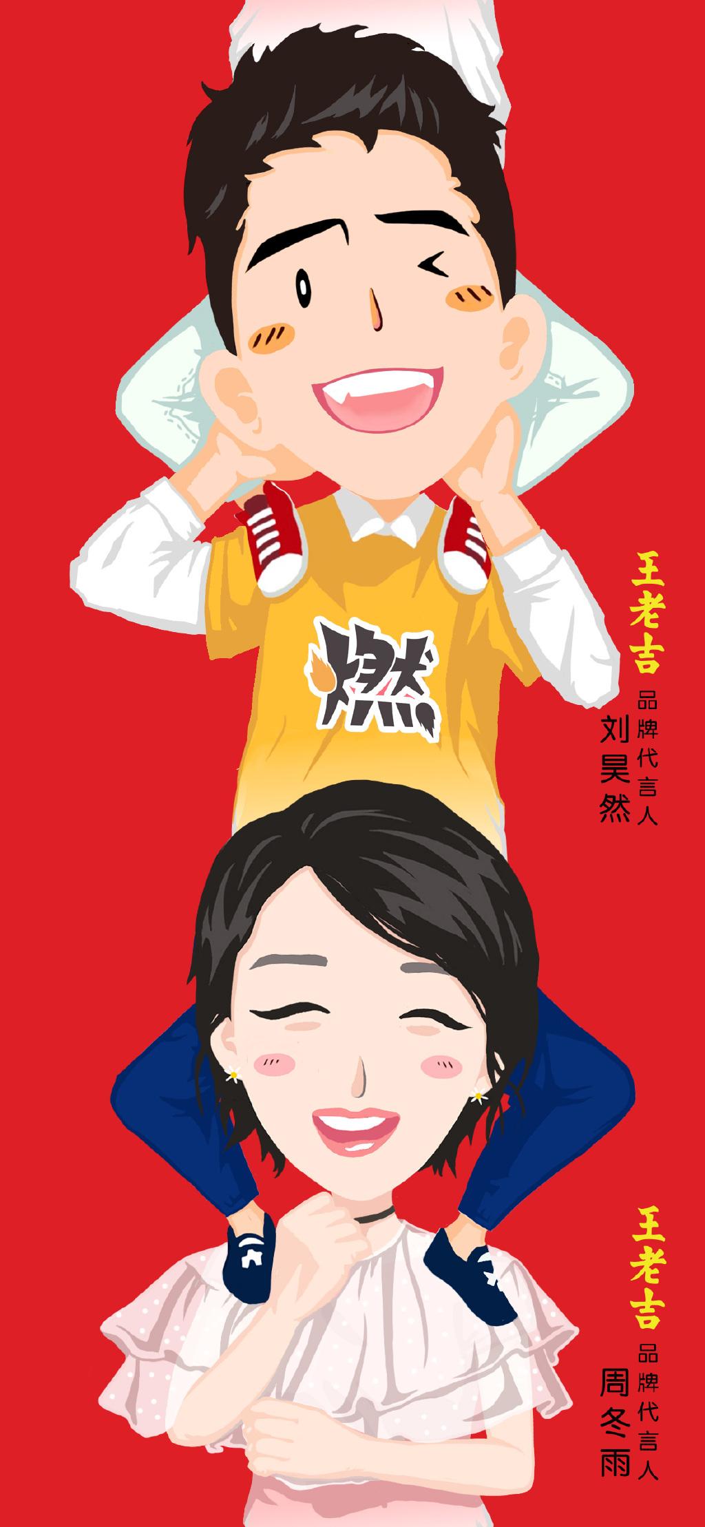 背面是大胆采用q版的刘昊然和周冬雨布满包装, 用q版人物形象去展现图片